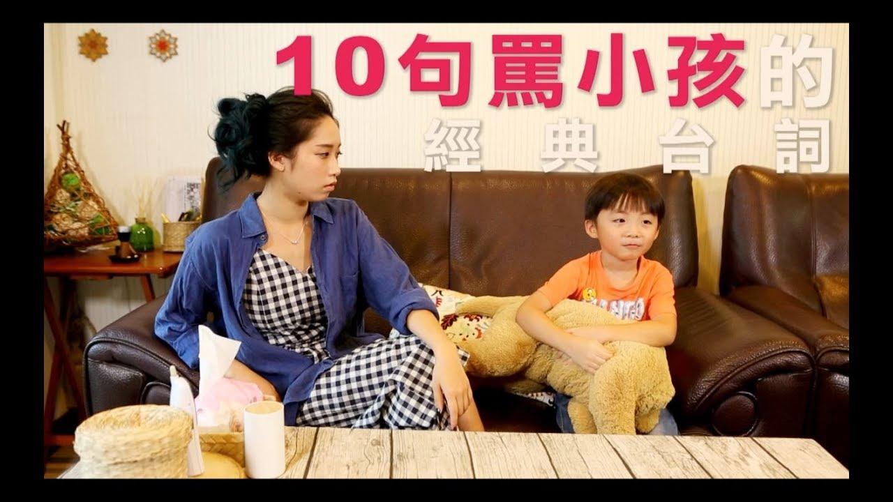 《媽媽秀小劇場 13 常聽到被罵的十句話 》 - YouTube