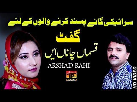 Qasman Cahan Aiy  Arshad Rahi  Latest Song 2018  Latest Punjabi And Saraiki