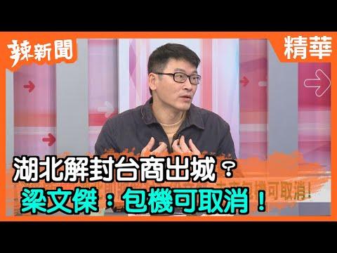 【辣新聞精華】湖北解封台商出城?梁文傑:包機可取消! 2020.03.12