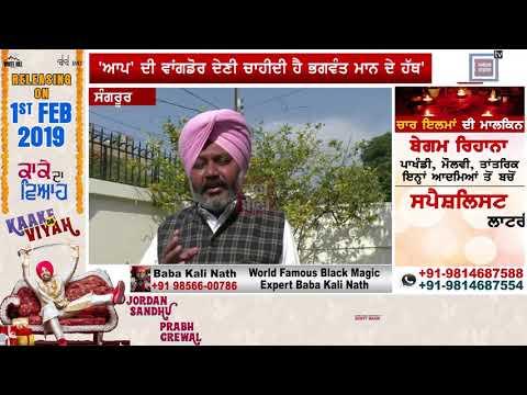 AAP ਦੀ ਵਾਗਡੋਰ ਦੇਣੀ ਚਾਹੀਦੀ ਹੈ Bhagwant Mann ਦੇ ਹੱਥ : Cheema