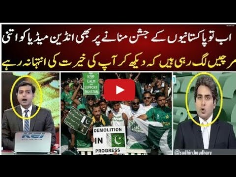 Indian media gone mad when PAKISTAN win against INDIA