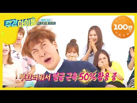 (Weekly Idol EP.261) Legend ugly dance king BTOB Seo eunkwang