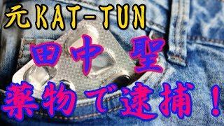 【関連動画】 【驚愕】元KAT-TUN田中聖とBIGBANGT.O.Pとの関係がwww芸能...