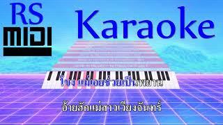 รักข้ามโขง : หนู มิเตอร์ อาร์ สยาม [ Karaoke คาราโอเกะ ]