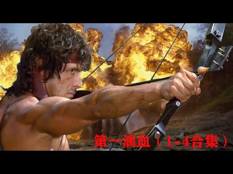经典大片《第一滴血》1-4部,越战老兵发威以一敌百血洗敌人,这才过瘾!
