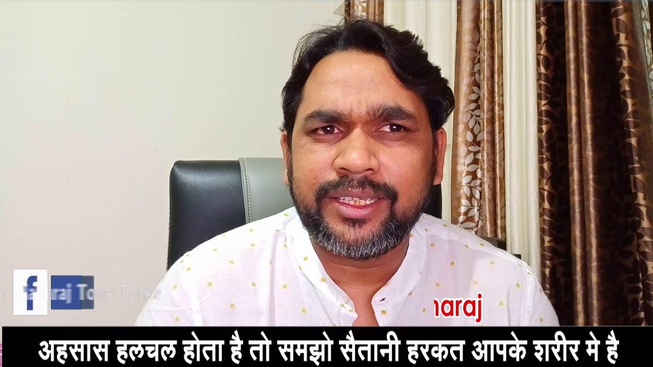 Palhe Video Dekhen Samjhen Ahshas Ho To Samjho Chamatkar Nahi : To Galat Hai