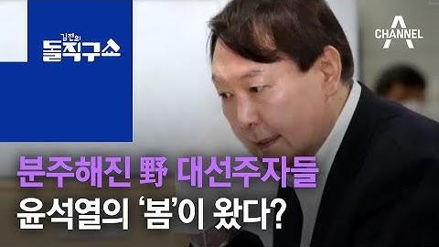 분주해진 野 대선주자들…윤석열의 '봄'이 왔다? | 김진의 돌직구 쇼 713 회