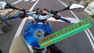 [Motovlog]#2.GSR250 ハンドル周りのカスタム thumbnail