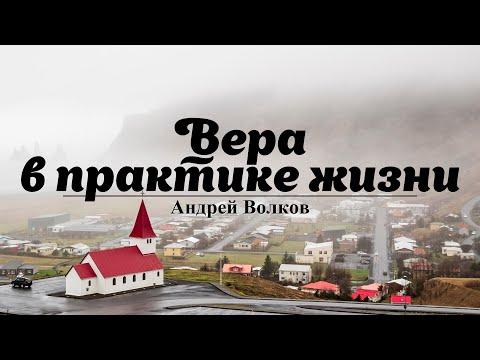 «Вера в практике жизни» | Андрей Волков | 24.05.2020