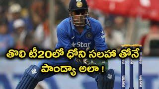 MS Dhoni Guides Hardik Pandya To Bowl : Video Viral | Oneindia Telugu