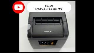 TS100 주방프린터 …