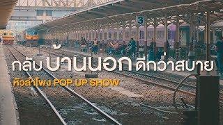 POP UP SHOW Official Video