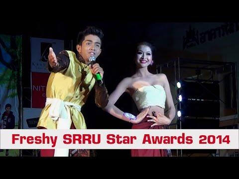 งานประกวดดาวเดือน ม.ราชภัฏสุรินทร์ Freshy SRRU Star Awards 2014 (GM5-GM8)