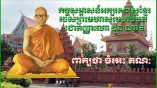 Samdech Chuon Nath ០១២ ពាក្យថា ចំអេះ  គណៈ