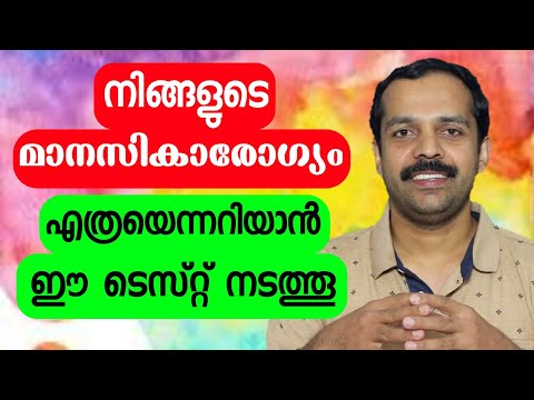 HOW TO CHECK YOUR MENTAL STAGE ? VIDEO IN MALAYALAM