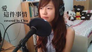 愛這件事情(cover)by 黃盈嘉Chia