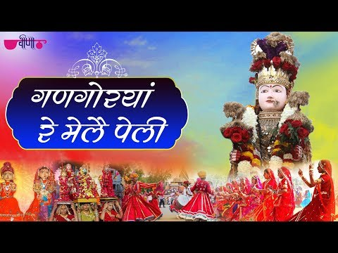 गणगौर-फेस्टिवल-स्पेशल---gangoriya-re-mela-pali---video-song- -seema-mishra