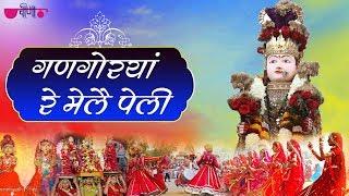 गणगौर फेस्टिवल स्पेशल Gangoriya Re Mela Pali Song   Seema Mishra