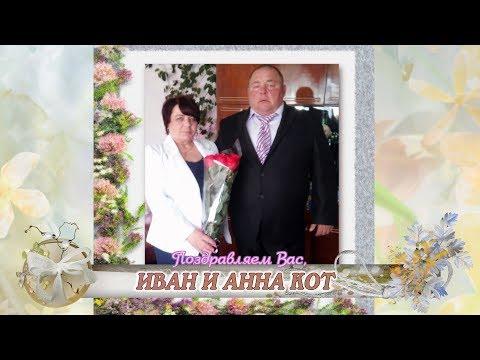 С 35-летием совместной жизни вас, Иван и Анна Кот!