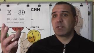 О точке  E-39 СЯ-ЦЗЮ-СЮЙ.