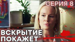 🔪 Сериал ВСКРЫТИЕ ПОКАЖЕТ - 1 сезон - 8 СЕРИЯ