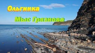 Отдых в Ольгинке/Мыс Грязнова