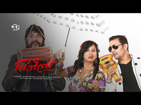 एकदमै मन छुने चलचित्र Nirjala |New Nepali  Movie 2076 Ft.Shuvechcha Thapa Kishor Khatiwada |