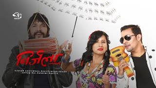एकदमै मन छुने चलचित्र Nirjala |New Nepali  Movie 2076 Ft.Shuvechcha Thapa Kishor Khatiwada |