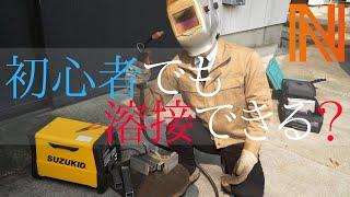 【DIY】100V溶接機の使い方を初心者に教えてみた!