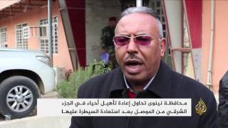 محافظة نينوى تحاول إعادة تأهيل أحياء شرق الموصل