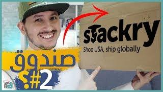 اشحن من امريكا الى أي بلد عربي | خدمة ستاكري | وصلتنا منتجات رهيبة!