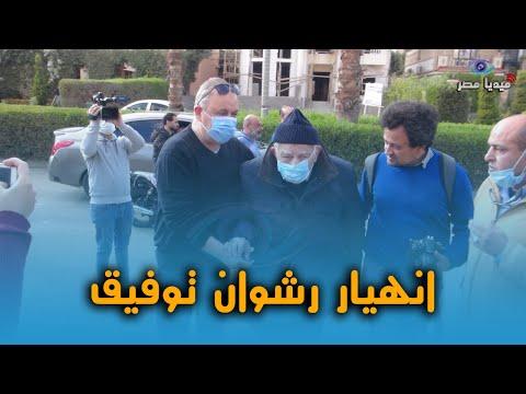 انهيار رشوان توفيق..افتكرت حد بيعاكس لما سمعت خبر وفاه عزت العلايلى