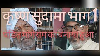 किस्सा कृष्ण सुदामा चाचा जगदीश पंडित से पंडित मांगेराम का बताया हुआ