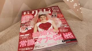 【雑誌付録】ゼクシィ3月号