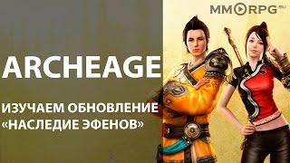 ArcheAge. Изучаем обновление «Наследие эфенов»