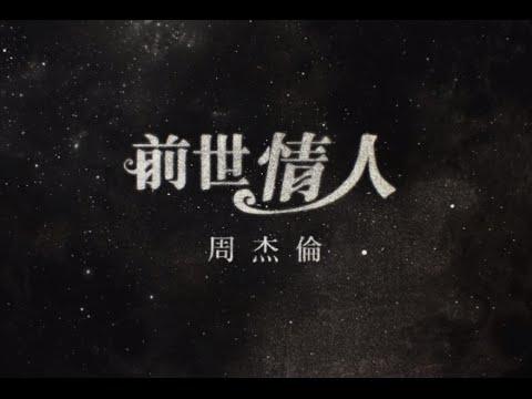 鍛ㄦ澃鍊� Jay Chou銆愬墠涓栨儏浜� Lover From Previous Life銆慜fficial MV