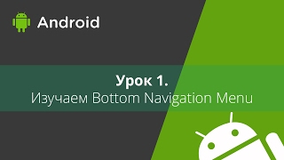 Изучаем Bottom Navigation Menu из Support Library
