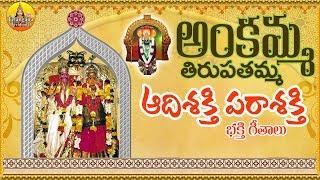 Adi Shakti Parashakti Ankamma | Ankamma Thalli Songs | Sri Lakshmi Tirupatamma Songs