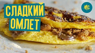 вЫ ПОЛЮБИТЕ ОМЛЕТ  вкусный и простой рецепт от шефа Marco Cervetti
