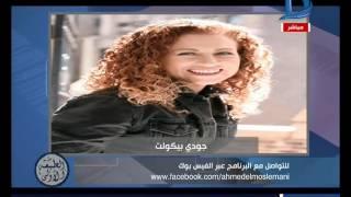 برنامج الطبعة الأولى|مع أحمد المسلماني حلقة 24-10-2016