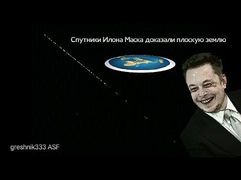 Спутники Илона Маска доказали плоскую землю