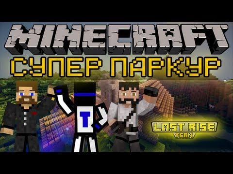 Супер паркур - Minecraft X-Run Mini-Game [LastRise]