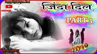 Jinda  Dil Part3 nagpuri song 2019