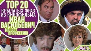 ТОП 20 КРЫЛАТЫХ ФРАЗ ИЗ