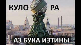 Куло Ра культура, Рождество и МиляОная  Фильм 14  АЗ БУКА ИЗТИНЫ