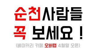 순천 베이커리카페 오버랩 4월말 오픈 확정 / 뱅앤올룹…