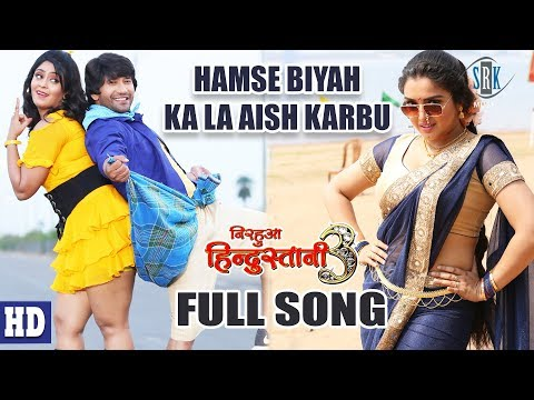 Hamse Biyah Ka La Aish Karbu | Full Song | NIRAHUA HINDUSTANI 3 | Nirahua, Shubhi | Movie Song