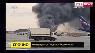 Смотреть видео САМОЛЁТ в Шереметьево горит! КАДРЫ ИЗ САЛОНА Superjet! Новости сегодня Россия 2019 онлайн