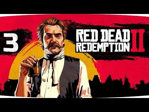 САМЫЙ КРУТОЙ СТРЕЛОК В АМЕРИКЕ ● Red Dead Redemption 2 #3