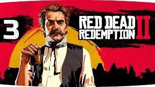САМЫЙ КРУТОЙ СТРЕЛОК В АМЕРИКЕ ● Прохождение Red Dead Redemption 2 #3
